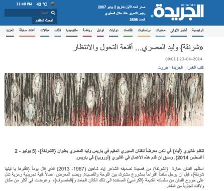 «شرنقة} وليد المصري... أقنعة التحول والانتظار
