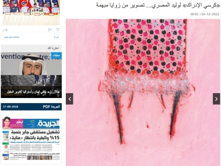 «كرسي الإدراك» لوليد المصري... تصوير من زوايا مبهمة