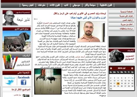 رياض أحمد اكتشف سورية