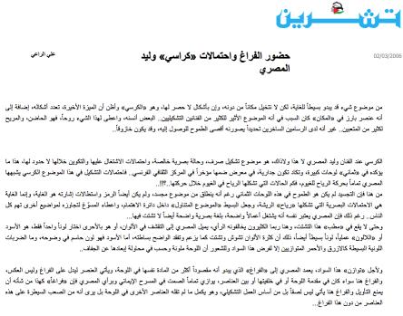 صحيفة تشرين دمشق علي الراعي