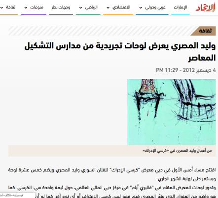 وليد المصري يعرض لوحات تجريدية من مدارس التشكيل المعاصر
