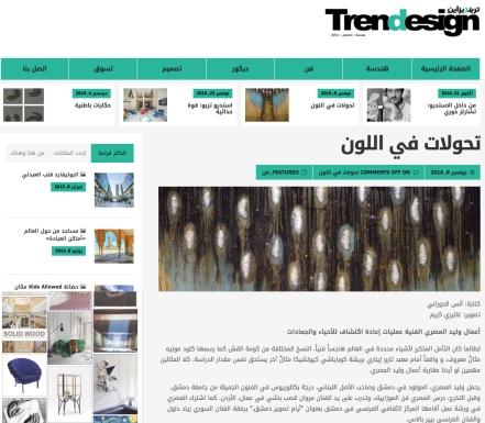 Trendesign أنس الحوراني